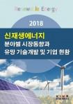한국산업마케팅연구소가 발간한 2018 신재생에너지 표지