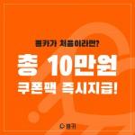 뿅카 앱 신규가입 시 총 10만원 상당의 쿠폰팩 지급 이벤트 웹자보