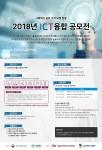 2018 ICT융합공모전 공식 포스터