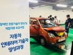 경기도장애인복지종합지원센터가 실시한 자동차 인테리어 기술자 양성과정 현장