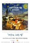 바로크 앙상블 다솜 제3회 정기연주회 포스터