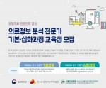 한국보건복지인력개발원 교육생 모집