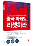 이은북이 출간한 중국 마케팅, 리셋하라 표지(설명남 저, 1만5800원)
