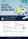 2018 뷰티 MASK PACK 홍보영상 공모전 포스터