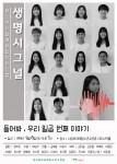 자살예방주간 기념행사 I·비타민·U 포스터