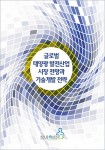 이슈퀘스트가 발간한 글로벌 태양광 발전산업 시장 전망과 기술개발 전략 표지