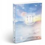 하늘을 머금은 유리구슬, 김건희 지음, 200쪽, 13,000원