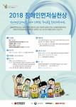 2018 장애인먼저실천상 모집 포스터