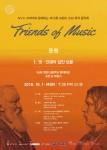 프렌즈 오브 뮤직 음악회 벗 – 인생의 값진 보물 포스터