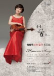 석혜원 바이올린 독주회 다시 꿈을 포스터