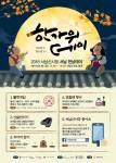 서남신시장 2018년 다섯 번째 천냥데이 행사 한가위데이 28일 개최