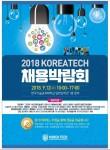 코리아텍 2018 채용박람회 포스터