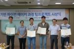 코리아텍 온라인평생교육원이 개최한 IT기반 파이썬 메이커 과정 프로젝트 발표 및 우수팀 시상식
