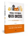 부동산 부자들의 투자 마인드 표지(장우석 지음/좋은땅 출판사/316쪽/1만5000원)