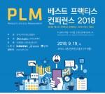 PLM 베스트 프랙티스 컨퍼런스 2018 포스터