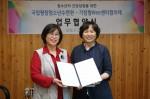 국립평창청소년수련원 이현주 원장(왼쪽)과 전국 가정형 Wee센터협회 박정향 협회장(오른쪽)이 상호 업무협약을 체결했다