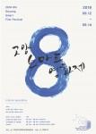 제8회 고양스마트영화제 포스터
