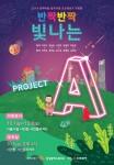 잠실창작스튜디오 프로젝트A 기획전 반짝반짝 빛나는 포스터