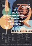 제5회 서울국제생활예술오케스트라축제 포스터