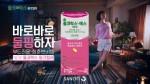 둘코락스 핑크 광고 화면