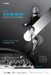 2018 부산사랑 음악회 부산 유라시아 그리고 북극항로 포스터