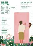 2018 성북 책모꼬지 포스터