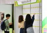 건국대 KU열린취업박람회에서 대학생들이 채용 정보 게시판을 들여다보고 있다