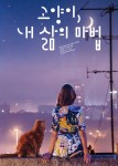 9월 7일~15일 서울 서교동 엘리펀트스페이스에서 열릴 한국고양이의 날 10주년 기념전 고양이, 내 삶의 마법 전시회 포스터(사진 출처: ⓒ2018. Kristina Makeeva)