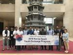 국립중앙박물관을 방문한 한-사우디 청년교류 학생들