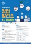 2018 대한민국 창업발전소 KU 창업캠프 포스터