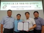 왼쪽부터 세이프어스드론 곽웅신 사장, 강종수 대표, 태광뉴텍 신승원 전무이사, 이상윤 팀장