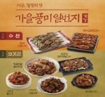 계절밥상 전어 소금구이, 황금마늘 갈비튀김 등 가을 신메뉴
