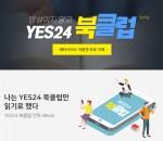 예스24 북클럽 베타 서비스 페이지