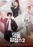 미래엔 웹드라마 악동탐정스 시즌2 공식 포스터