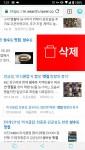 와이어 앱의 포털사이트에서 검색결과를 삭제하는 기능
