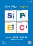 동원그룹 2018년도 하반기 신입사원 채용 포스터