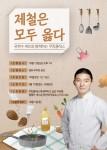농식품정보누리가 실시하는 유현수 셰프와 함께하는 쿠킹클래스 포스터
