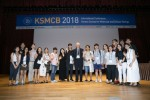 2018년도 한국분자·세포생물학회 정기학술대회