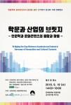 건국대가 개최하는 학문과 산업의 브릿지 국제 컨퍼런스 포스터