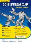 내일은 로봇왕 스페셜 대회 포스터