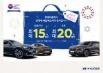 현대자동차는 2018 코리아 세일 페스타에 참여해 다양한 할인 혜택을 제공한다