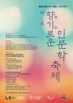 제1회 향기 인문학축제 포스터