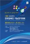제35회 울산 전국장애인기능경기대회 포스터