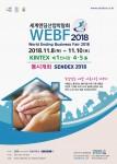 WEBF2018 포스터