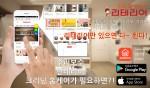리테리어 어플 광고