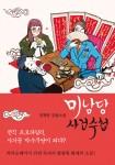 정재한 장편소설 미남당 사건수첩