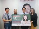 XYZ가 사회복지법인 네트워크에 미혼모와 저소득층을 위한 화장품을 기부했다