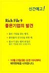 제이케이셈텍 Rich File9 좋은 기업의 발견 출간