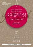 소이플리협동조합이 개최하는 소이플리마켓 포스터