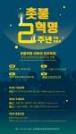 촛불혁명 2주년 기념 학술토론회 웹자보